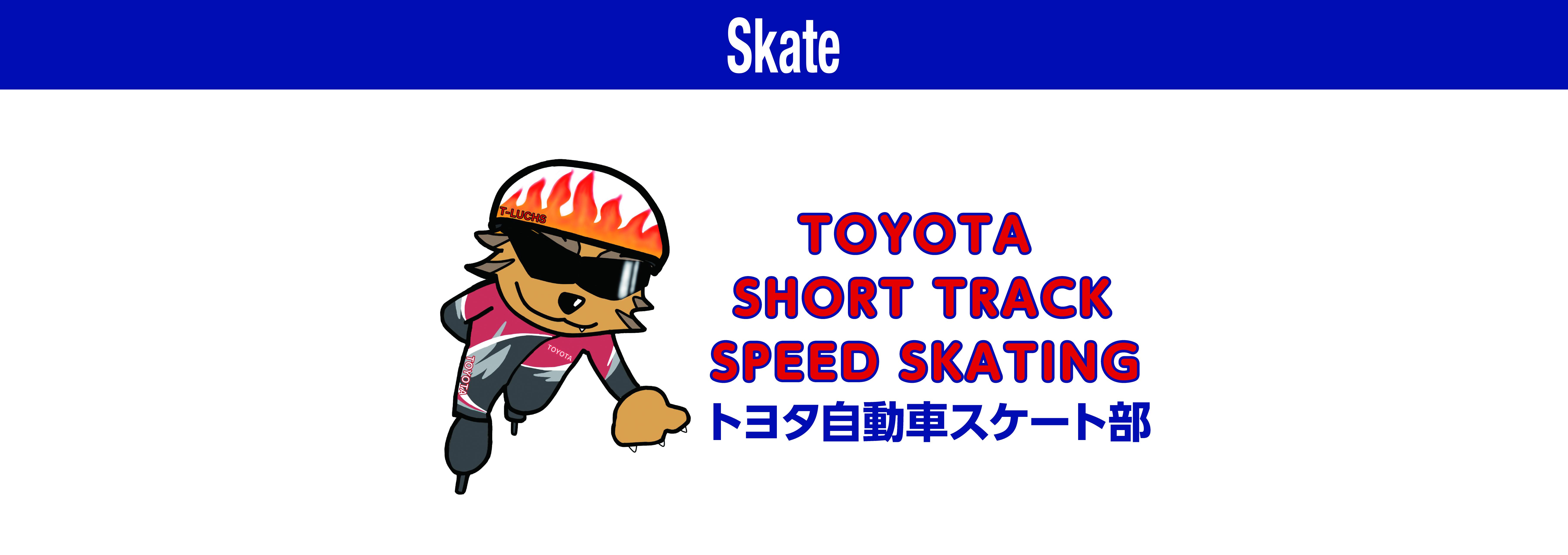 トヨタ自動車スケート部オフィシャルHP