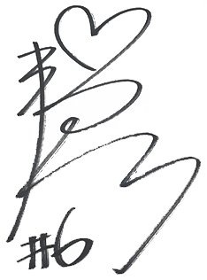 西澤 瑠乃