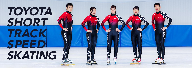 トヨタ自動車スケート部(ショートトラック)のWEBサイト