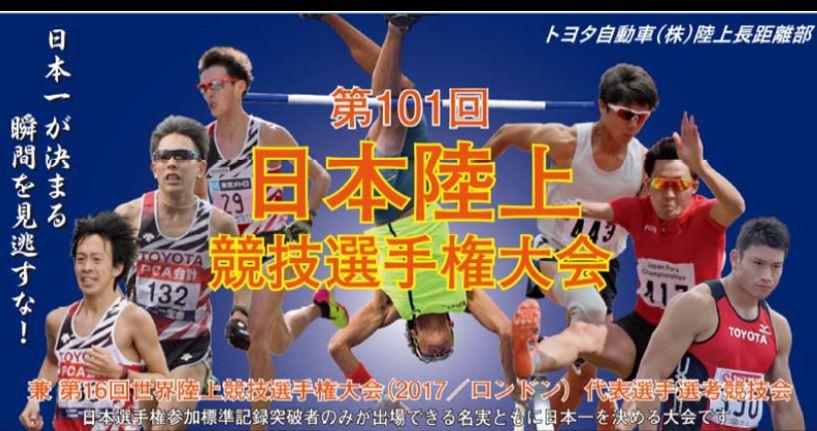 日本選手権ポスター.JPG